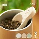 soil(ソイル)茶さじ(1個) ベビー グッズ 子供 お茶...