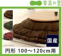 こたつ掛布団「丸型」(75〜100cm丸)用
