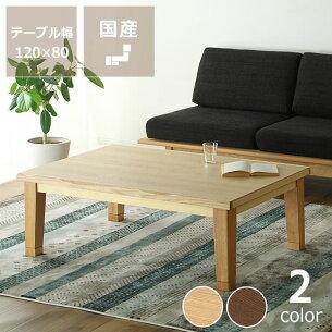 おしゃれ シンプル テーブル リビング ちゃぶ台