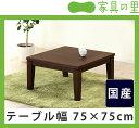 家具調コタツ・こたつ正方形 75cm角木製(ウォールナット材)ダイニング テーブル おしゃれ シンプル 国産 和モダン こたつテーブル コタツテーブル リビングこたつ ちゃぶ台 ちゃぶだい 天板 ヒーターユニット ヒーター ローテーブル デザイン