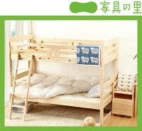 国産品で自然塗料!パイン無垢板フレーム(ナチュラル色)スノコ二段ベッド