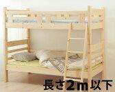 まれに見るほどコンパクトな明るい色合いの二段ベッド/ 2段ベッド(すのこベッド)(ハシゴ取り外し可) すのこベット スノコ 寝具 おしゃれ シンプル 家具 モダン 二段ベット 2段ベット 頑丈 ロータイプ