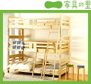 国産品で自然塗料!丈夫な三段ベッド/3段ベッド 3段ベット 三段ベット すのこベット 寝具 結婚祝い おしゃれ シンプル ナチュラル 国産 日本製 家具 モダン スノコベッド 子供用 木製 キッズ 組み立て式 こども シングル 大人用