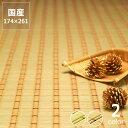 い草 ラグ い草花ござ い草カーペット「志織」江戸間3畳(174×261cm) 3帖い草上敷き  昼寝