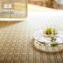 い草 ラグ い草花ござ い草カーペット「初音」江戸間2畳(174×174cm) 2帖い草上敷き  昼寝