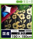 【20%OFF】【国産】健康い草100%使用い草ラグ「フルール」(190×190cm) 【和 畳】