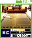 い草 ラグ い草ラグ い草カーペット「スタイル」(