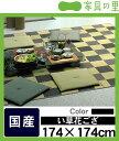 【20%OFF】【国産】健康い草100%使用い草花ござ「市松」江戸間2畳(174×174cm)【和 畳】