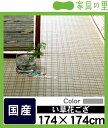 【20%OFF】【国産】健康い草100%使用 い草花ござ「最上川」江戸間8畳(348×348)【和 畳】
