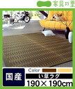 【20%OFF】【国産】健康い草100%使用い草ラグ「匠」(190×250cm)【和 畳】