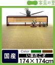 【20%OFF】【国産】健康い草100%使用い草花ござ「夢路」江戸間8畳(348×348cm)【和 畳】