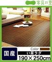 い草ラグ・い草カーペット「ハーバス」(190×25