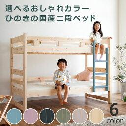 選べるすのこ、国産高級ひのき使用、コンパクトサイズの<strong>二段ベッド</strong>すのこベット 二段ベット 2段ベット コンパクト コンパクトサイズ おしゃれ 階段付き 子供用ベッド 子供用ベット 檜 国産 日本製 ナチュラル 家具 頑丈 ヒノキ