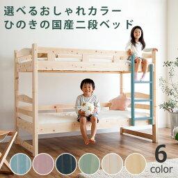 選べるすのこ、国産高級ひのき使用、コンパクトサイズの<strong>二段ベッド</strong>すのこベット 二段ベット 2段ベット コンパクト おしゃれ 階段付き 子供用ベッド 子供用ベット 檜 国産 日本製 ナチュラル 頑丈 ヒノキ 子どもベッド 子供部屋 木製 すのこベッド スノコベッド ひのき