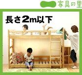 成長しても頭をぶつけない下の段も快適なひのきの二段ベッド/ 2段ベッド 寝具 おしゃれ シンプル ナチュラル 国産 日本製 家具 モダン 子供用ベッド 子供用ベット ヒノキ 桧 檜 二段ベット 2段ベット 頑丈 通販