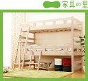 高級材ヒノキ 二段ベッド 2段ベッド 大人用 すのこベッド