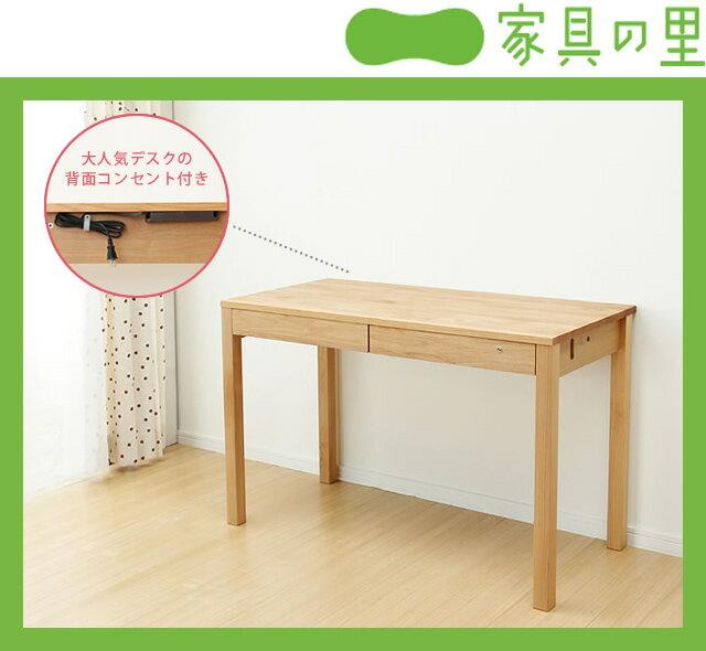 【杉工場】【レクス】便利で嬉しいコンセント付きシンプルで自分流に使える学習机110cm幅 ナチュラル