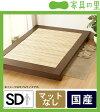 安らぎの和モダンロータイプ木製すのこベッドセミダブルサイズフレームのみ(ヘッドレスタイプ) 寝具 おしゃれ シンプル ナチュラル 家具 スノコベッド すのこベット 引っ越し祝い 通販