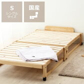 すのこベッド 組立簡単 木製 折りたたみベッド すのこベッド シングルベッド すのこベット シングルベット ナチュラル 日本製 国産 スノコベッド スノコベット 無垢材 シンプル 天然木 フレームのみ ベッドフレーム ひのき ヒノキ