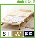 出し入れ簡単!折り畳みが驚くほど軽くてスムーズな木製折りたたみベッドシングル ロータイプ シングルベ ...