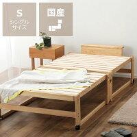 すのこにひのきを使った木製折りたたみベッドシングルベッド(ハイタイプ)【すのこベッド】