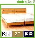 フランスベッド社の大特価木製すのこベッドキングサイズ(S×2)心地良い硬さのZTマット付