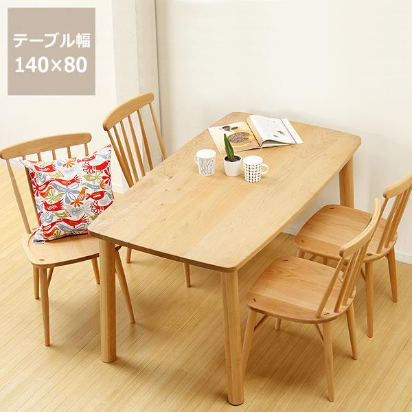 メープル材の質感が爽やかな木製ダイニングセット 5点幅140cmテーブル+チェアー4脚(板座)※代引き不可 ダイニング テーブル  ダイニングテーブル ダイニングチェア イス 椅子 いす おしゃれ シンプル ナチュラル 北欧 4人掛け