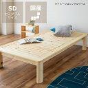 ひのき100%でがっしりした木製すのこベッドセミダブルサイズフレームのみ lucky5days【すのこベット すのこ スノコ ベッド ベット 寝具 おしゃれ シンプル セミダブル 国産 日本製 モダン