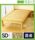 ひのき100%でがっしりした木製すのこベッドセミダブルサイズフレームのみ すのこベット 寝