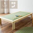 木製 畳ベッド シングルベッド ひのき い草 無垢材 スノコベッド 日本製 すのこベット 和モダン  ...