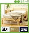 無垢をシンプルに活かした木製すのこベッドセミダブルサイズポケットコイルマット付 すのこベット おしゃれ 国産 日本製 北欧 モダン セミダブルベッド セミダブルベット スノコベッド