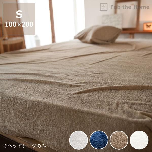 吸湿性抜群のタオル生地ベッドシーツ シングルサイズ(100×200cm)【ベッドシーツ ボックスシーツ ベッドカバー カバーリング】