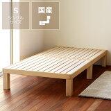 桐のすのこベッドシングルベッド フレームのみ(ヘッドレスベッド)【すのこベッド シングル スノコベッド 国産 シングルベッド すのこ 木製 すのこベット 日本製 スノコ ナチュラル
