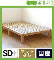 府中の家具職人が手づくり桐のすのこベッドセミダブルサイズフレームのみ
