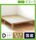 あ!かる〜い!高級桐材使用、組み立て簡単シンプルなすのこベッドダブルサイズ フレームのみホームカミング Homecoming NB01 国産 シンプル シングル すのこ ダブルベット 日本製 ベッドフレーム 高さ 調節 頑丈 す