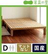 広島の家具職人が手づくりひのきのすのこベッド ダブルベッド(ヘッドレス)フレームのみ すのこベット スノコベッド 寝具 おしゃれ シンプル 国産 日本製 北欧 モダン 組み立て ヒノキ ダブルベット