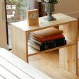 高さ別注できるひのきの木製ナイトテーブル 寝室 サイドテーブル インテリア 家具 リビング おしゃれ シンプル ナチュラル モダン 北欧 ヒノキ 桧 檜 ベッド ソファ 収納 無垢材 ロータイプ