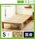 広島の家具職人が手づくり角丸 すのこベッド(桐材)シングルサイズ(ヘッドレス)フレームのみ ホームカ ...
