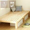 角丸 すのこベッド シングルベッド すのこベッド ひのき材 フレームのみ シングルベット ナチュラル 日本製 国産 スノコベッド スノコベット 無垢材 シンプル モダン 天然木 ベッドフレーム すのこ