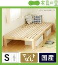 角丸のすのこベッド シングルベッド すのこベッド ひのき材 フレームのみ シングルベット ナチュラル 日本製 国産 スノコベッド スノコベット 無垢材 シンプル モダン 天然木 ベッドフレーム すのこ