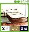 すっきり軽やかなウォールナット無垢の木製すのこベッドシングルサイズフレームのみ シングルベッド 国産 収納 スノコ 日本製 ベット 寝具 おしゃれ シンプル ナチュラル 家具 モダン