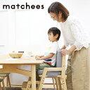 マッチーズ ハイチェアyamatoya(大和屋)ベビーチェア 赤ちゃん用 子ども 乳幼児 イス いす 椅子 matchees