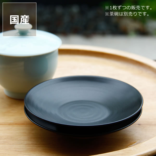 白山陶器(はくさんとうき)S-Line陶茶托(1枚)波佐見焼/はさみやき食器白山陶器波佐見焼きキッチ