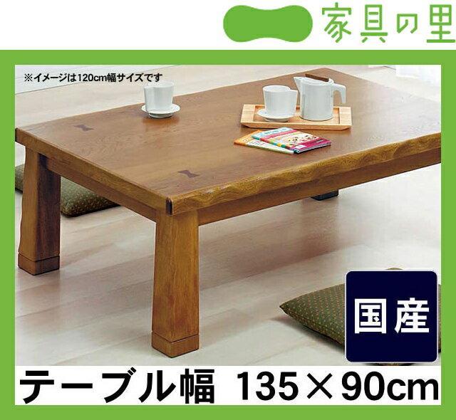 家具調コタツ・こたつ長方形 135cm幅木製(栓...の商品画像
