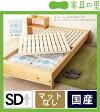 炭を敷き詰めたひのき材の木製すのこベッド セミダブルサイズフレームのみ