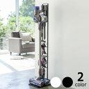 山崎実業(ヤマザキジツギョウ)コードレスクリーナースタンドtower(タワー) ダイソンスタンド コードレスクリーナースタンド dyson ダイソン 掃除機 充電 スタンド コードレス 収納 省スペース コンパクト おしゃれ 収