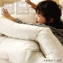 二段ベッドでも使いやすいホワイトダックダウン85%羽毛布団+布団カバーセット(1枚)ジュニアサイズ(130cm×180cm)