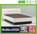 特価フレームウォーターベッドハードサイド SDセミダブル(1バッグ)BluMax6000【ウォータ