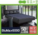 特価フレームウォーターベッドハードサイド セミダブルサイズ(1バッグ)BluMax6000 ※代引