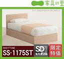 特価フレームウォーターベッドソフトサイド セミダブルサイズ(1バッグ)BODYTONE-SS1175ST